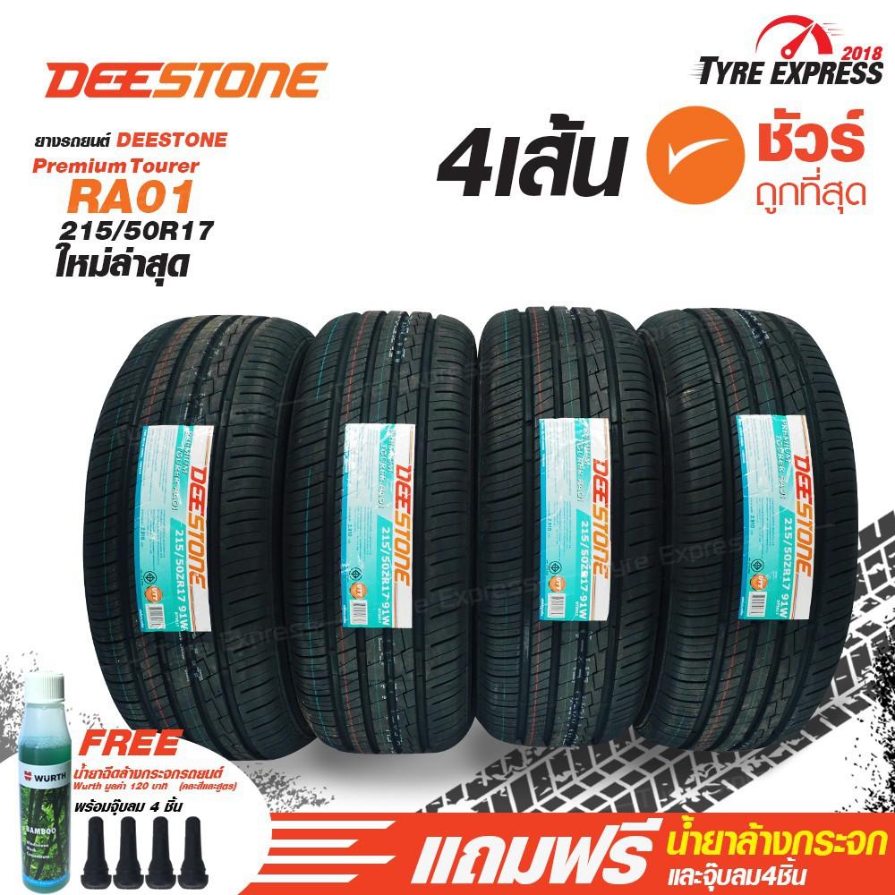 ยาง deestone ยางรถยนต์ดีสโตน ยางรถยนต์ขอบ17 Deestone รุ่น Premium Tourer RA01 ขนาด 215/50R17 (4 เส้น) แถม น้ำยาล้างกระจก