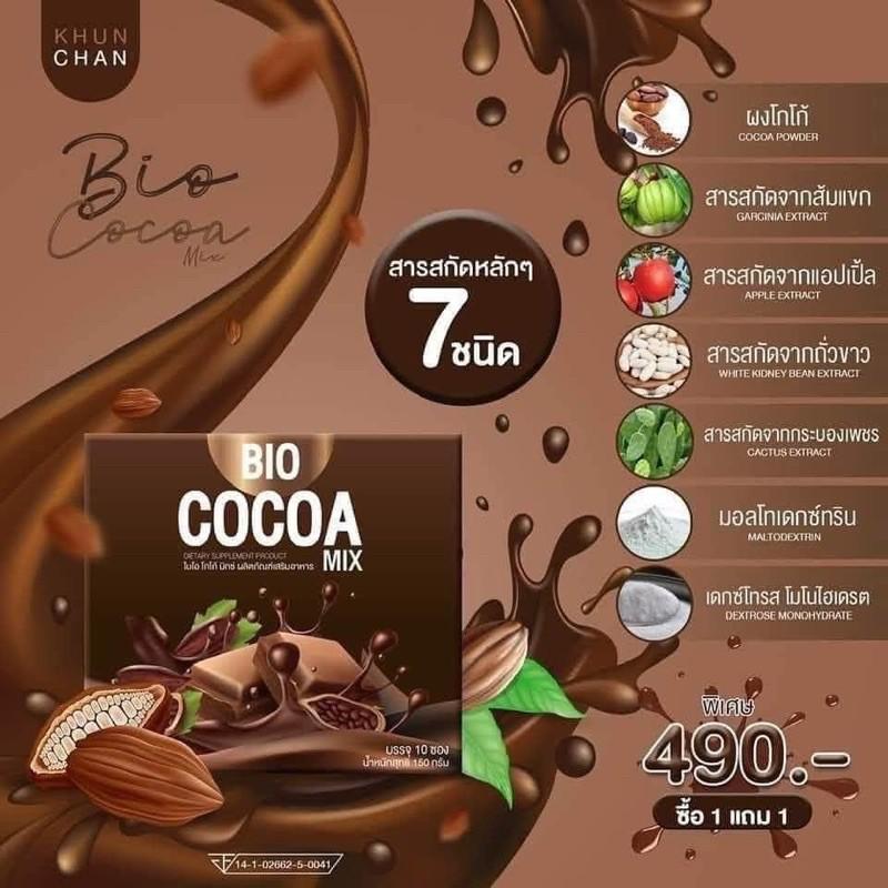 กาแฟ ไบโอโกโก้ Bio Cocoa ❗️ซื้อ 2 กล่อง แถมแก้ว❗️โกโก้คุมหิว โกโก้ลดน้ำหนัก  โกโก้ คุณจันทร์ Khunchan มีรส มอลต์ โกโก้ ก