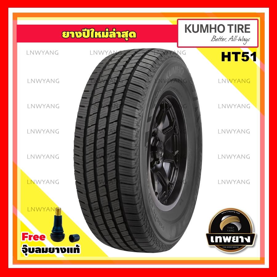 265/65R17 รุ่น HT51 ยี่ห้อ KUMHO ยางรถยนต์ รถเก๋ง รถกระบะ รถSUV