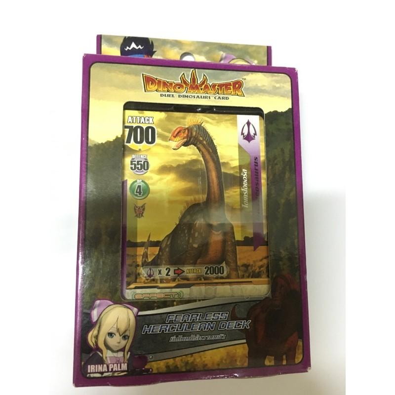 การ์ดไดโนมาสเตอร์ Dino Master Fearless  Herculean  Deck