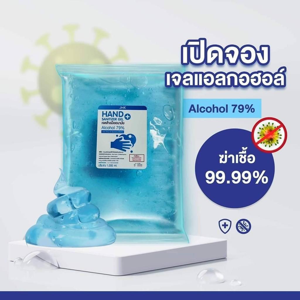 เจลล้างมือ  1000 ml แอลกอฮอลแท้  75%