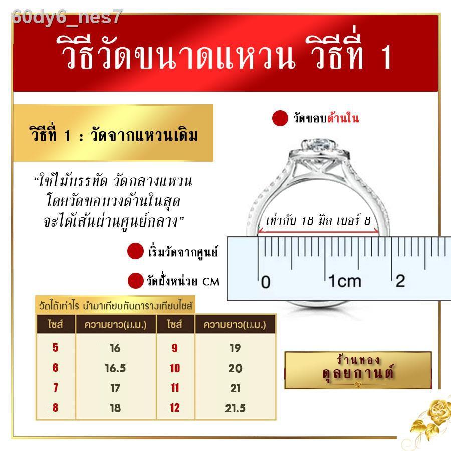 【ลดราคา】☢แหวนทองประดับเพชรสวิสหนัก 2 สลึงครบวงจร (1 วง)