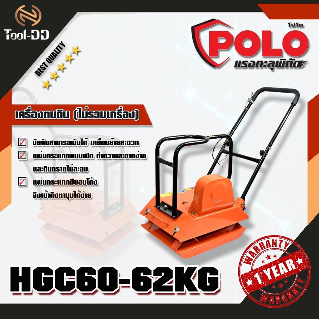 POLO เครื่องตบดิน HGC80 -90KG(ไม่รวมเครื่อง)