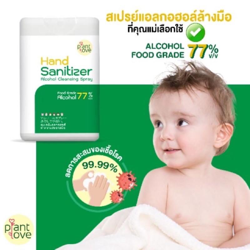 สเปรย์ แอลกอฮอล์ แห้งไวกว่า เจลล้างมือ ฆ่าเชื้อโรค  PlantLove alcohol เลขที่ใบรับแจ้ง 1016300023550