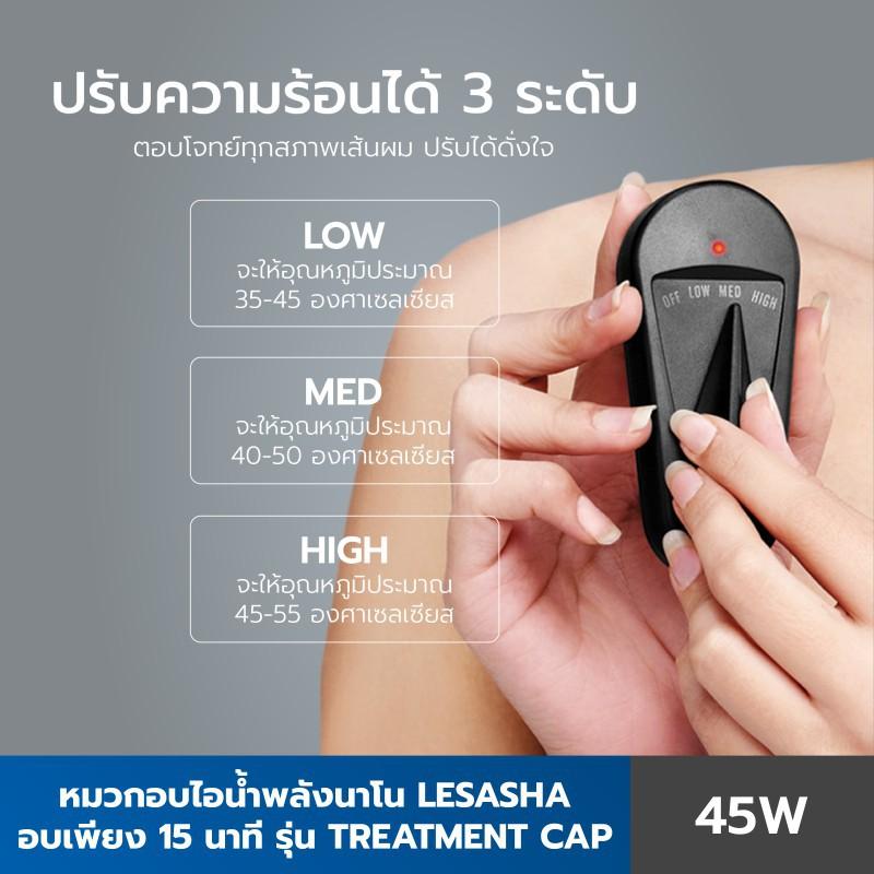 พร้อมส่งv◑❧◑Lesasha  หมวกอบไอน้ำ พลังนาโน รุ่น Professional Nano Hair Spa LS0573 kuron บำรุงผม หมักผม สปาผม รับประกัน 2ป