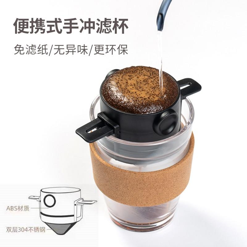 ΥΙถ้วยกาแฟทำมือ, ชุดถ้วยแบบพกพา, ถ้วยกรองกระดาษกรองแบบไม่หยด, เครื่องต้มกาแฟรวมกรองตาข่าย