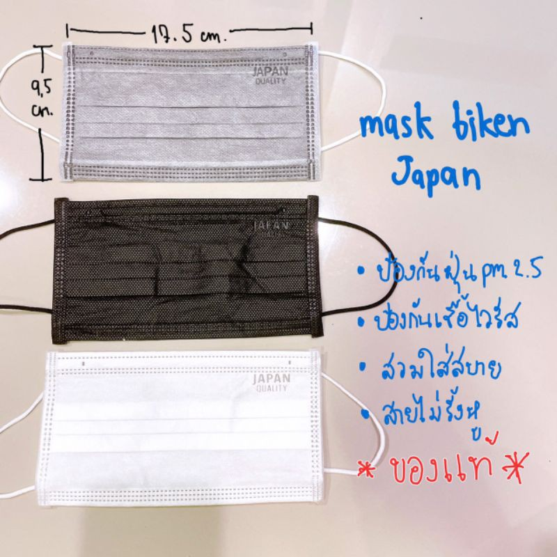♙☼หน้ากากอนามัย แมสญี่ปุ่น mask biken made in japan หน้ากากกันไวรัส ของแท้พร้อมส่ง