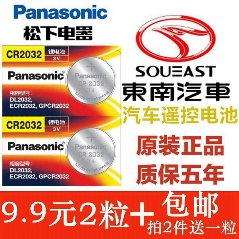 ถ่านCR20323V พานาโซนิค CR2032 DX3 ตะวันออกเฉียงใต้ DX7 V5 กุญแจรถเห็ดหลินจือรีโมทอิเล็กทรอนิกส์แบตเตอรี่ของแท้