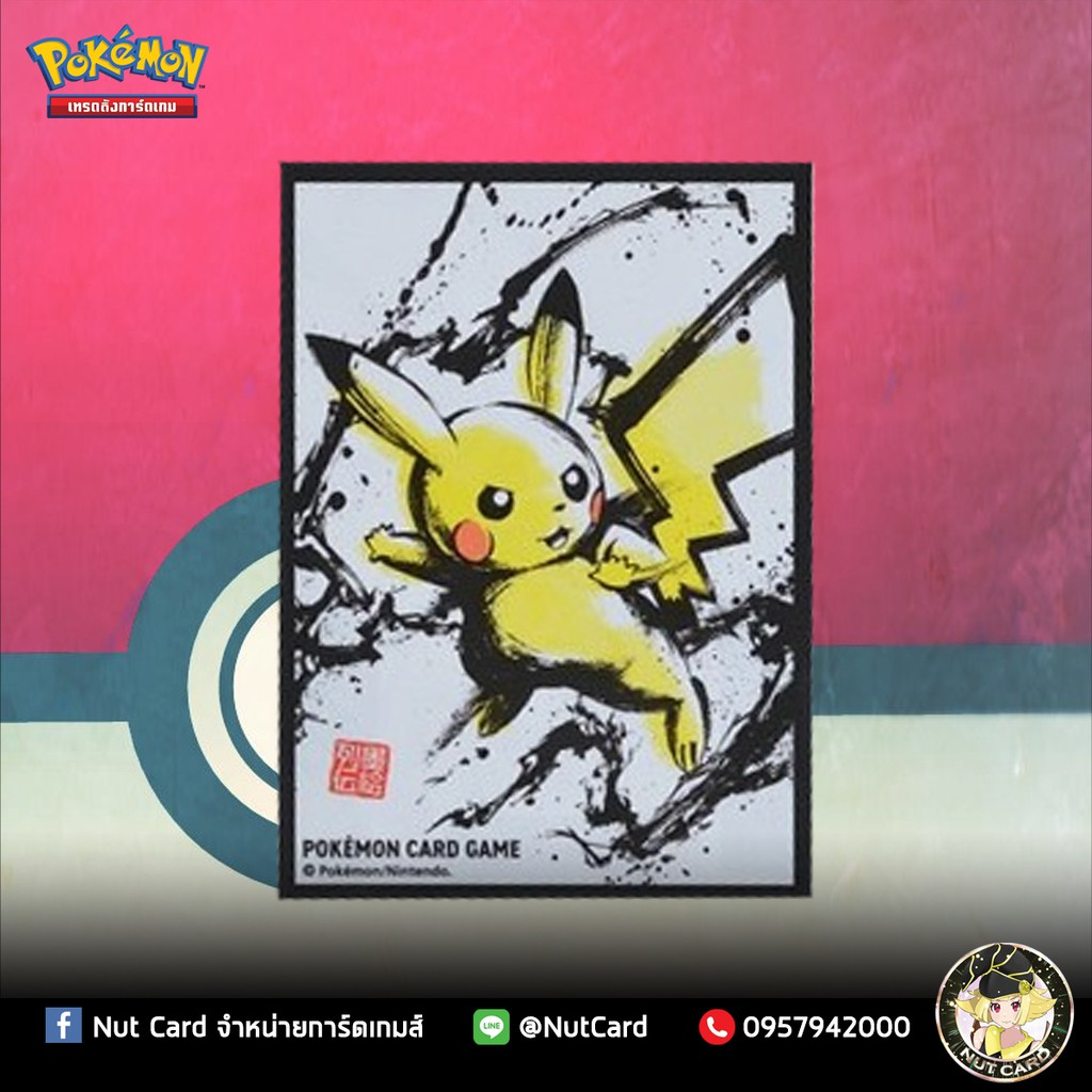 [Sleeve] Pokemon TCG Pikabrush